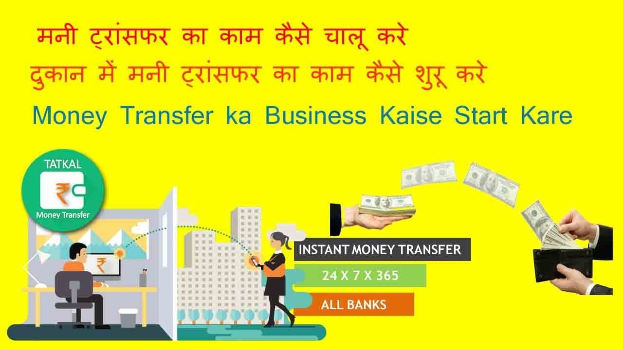 Money Transfer Ka Business Kaise Start Kare Kaam Chalu Guru