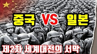 [중국 Vs 일본] 제2차 세계대전의 시작 중일전쟁