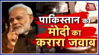 'Pakistan Is A Cowardice Country ' - PM Modi | Aaj Subah