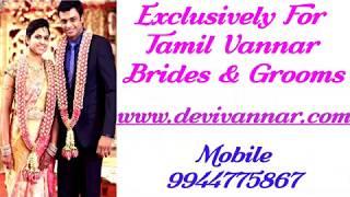 Tamil Vannar Matrimony Tamil Vannar Brides & Grooms - வண்ணார்  திருமண தகவல் மையம். Call 9944775867