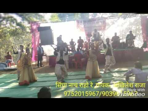 Singha Naach Raho Re Devi Geet Jabalpur