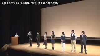 映画『弥生の虹』完成披露上映会 in 敦賀 舞台挨拶の模様をお届けします...