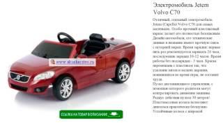 Электромобиль Jetem Volvo С70 игрушки для детей видео(http://tut-ok.ru/elektromobili/16913.php Отличный, стильный электромобиль Jetem (Capella) Volvo С70 для самых маленьких. Особо прочный..., 2016-07-05T17:04:55.000Z)