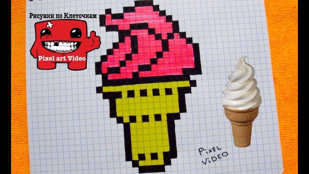 Картинки по клеточкам мороженое и пирожное