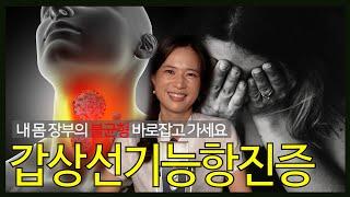 [4K]갑상선항진증에 …