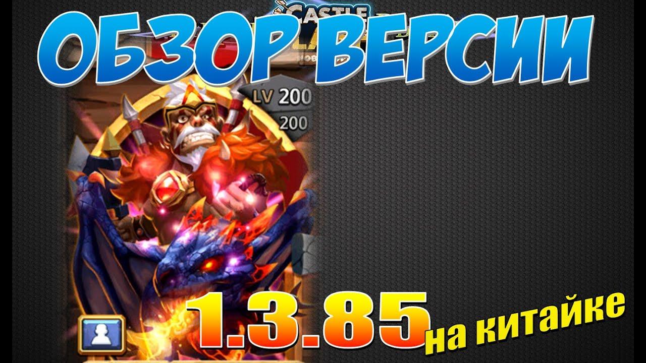 Castle Clash, Битва Замков, Обзор обновления 1.3.85 на китайке
