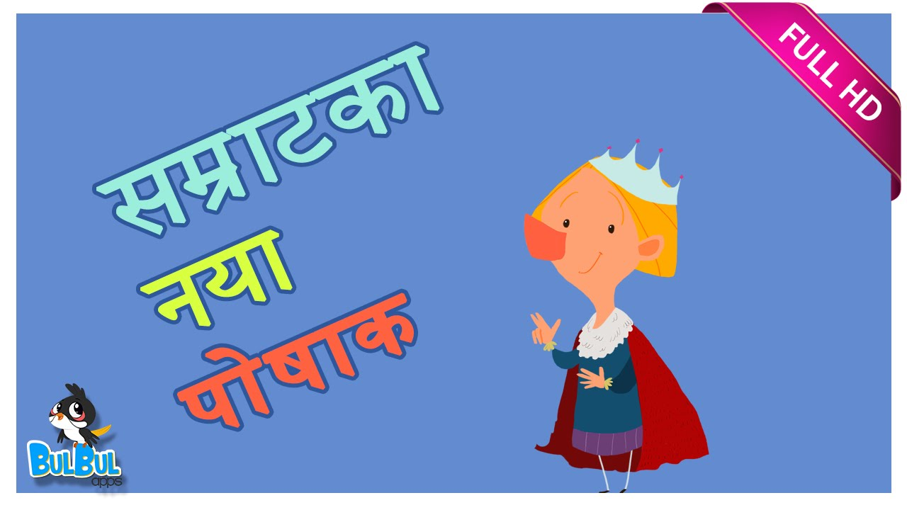 The Emperor's New Suit  Bedtime Story Animation For Kids In Hindi