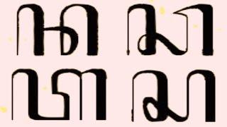 [Tutorial] LE - Writing The JAVANESE Script ALPHABET - Belajar Menulis Huruf AKSARA JAWA [HD]