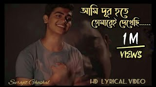 Ami Dur Hote Tomare Dekhechi | Cover Song | Pithwi Raj Ft. Mahtim Sakib | 2018