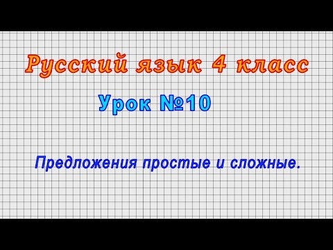 Русский язык 4 класс (Урок№10 - Предложения простые и сложные.)