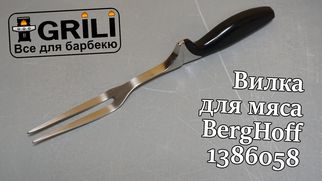 <b>Вилка для мяса</b> BergHoff 1386058 - YouTube