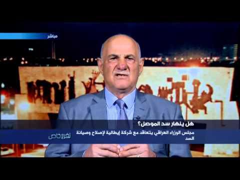 هل ينهار سد الموصل؟