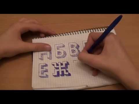 3D буквы-Д,Е,Ж,З
