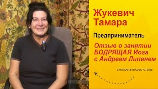 Отзыв о занятии бодрящая йога Жукевич