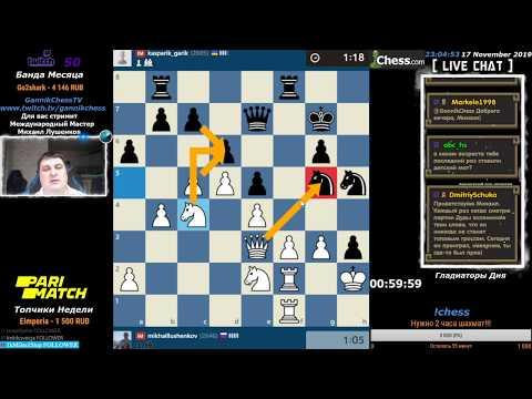 Chess. Шахматы на Chesscom. Битва с Гроссмейстерами. Блиц с Михаилом. GannikChess Twitch Stream!