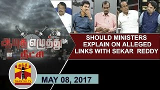 Aayutha Ezhuthu Neetchi 08-05-2017 – Thanthi TV Show – Should Ministers explain on alleged links with Sekar Reddy