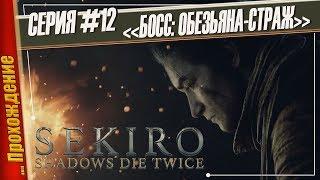 БОСС: ОБЕЗЬЯНА - СТРАЖ — Sekiro: Shadows Die Twice | Прохождение #12