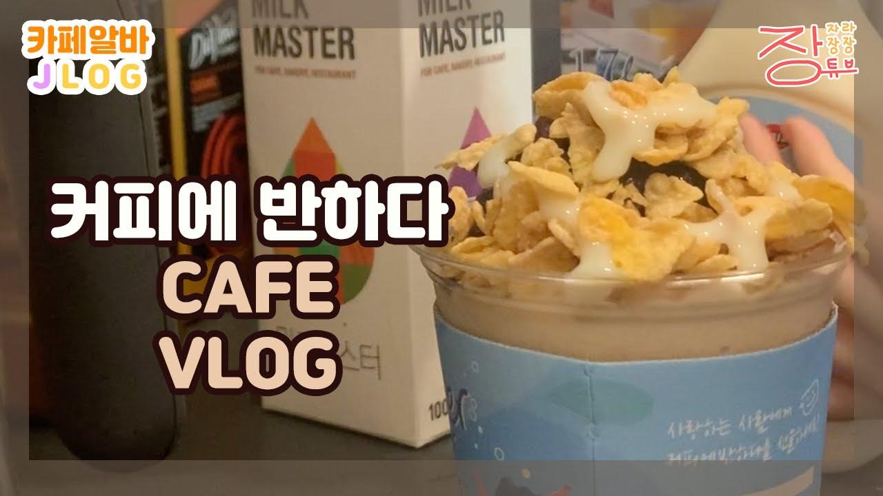 CAFE VLOG / 신메뉴 비빙스무디 / 커반 여름맞이 / 알바브이로그 /카페브이로그