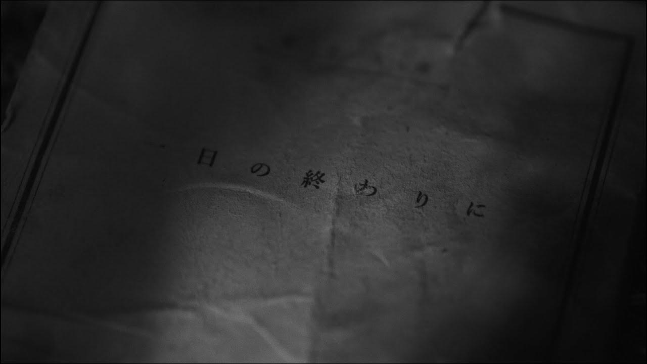 安藤裕子「一日の終わりに」MV (監督:齊藤工 / 出演:門脇麦・宮沢氷魚)