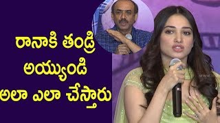 How can you do that being Rana's father ? : Tamannaah || Vikram || Tamannaah || Suresh ||