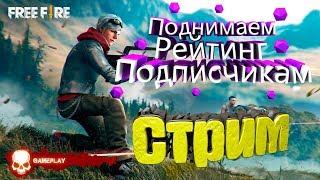 🔥Стрим 🔥| Free Fire | Играем с подписчиками | Mobile game | ap-host.ru - Запишись на Турнир