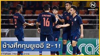 คนไทยเฮลั่น! คัดเลือกบอลโลกช้างศึกทุบยูเออี 2-1 | ขยี้ข่าวเช้า | NationTV22