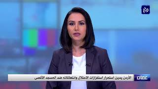 الأردن يدين انتهاكات الاحتلال ضد المسجد الأقصى - (27-7-2018)