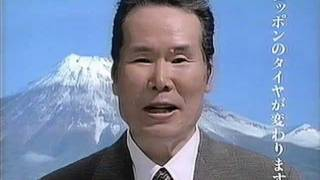 BRIDGESTONE DONUTS タイヤ 1994年 渥美清さんは、1996年8月4日逝去(享...