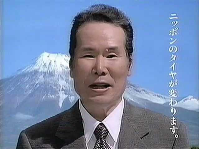 いいなCM ブリヂストン ドーナツ 渥美清 - YouTube
