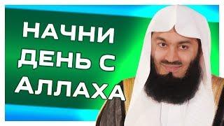 Начни свой день с АЛЛАХА | Муфтий Менк | Полезный совет