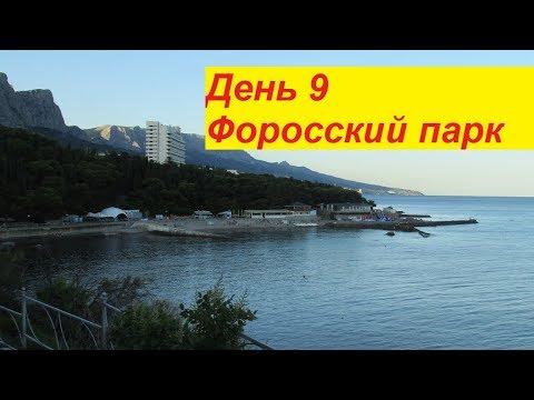 Мы в Крым 2019 День9 Форос красивые пляжи и форосский парк Обзор достопримечательности