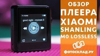 Плеер Xiaomi Shanling M0 Lossless обзор от Фотосклад.ру