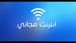 نت مجانى لشبكه اتصالات وفودافون واورانج 2017