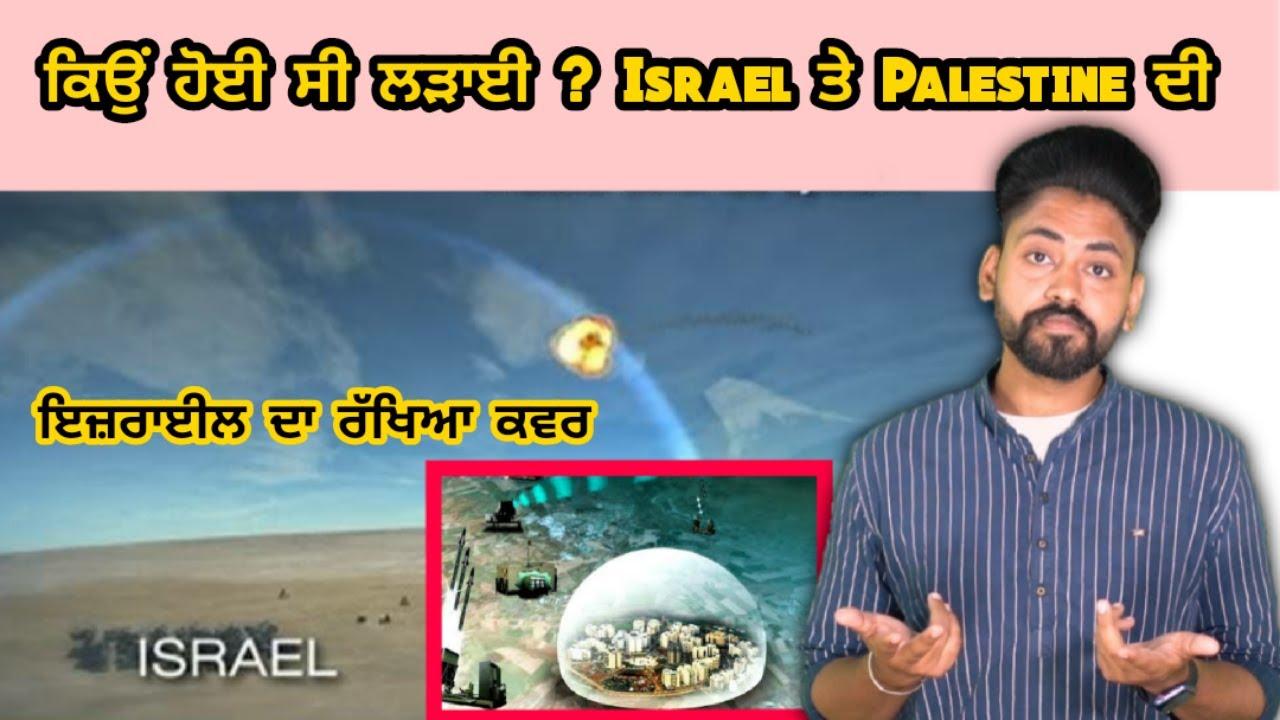 ਕਿਓ ਹੋਈ ਇਹ ਲੜਾਈ ? Israel ਦਾ ਰੱਖਿਆ ਕਬਰ ਕੀ ਹੈ ? Israel te Palestine history | facts | iron dome work