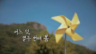 [노무현 대통령 서거 12주기 추도식 주제영상] 어느 덧, 열두 번째 봄