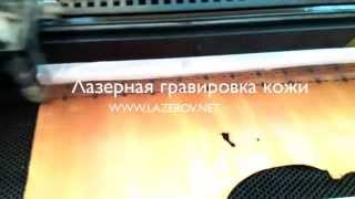 Лазерная гравировка кожи(Заказать лазерную гравировку по коже можно на www.lazerov.net., 2015-05-18T11:34:29.000Z)