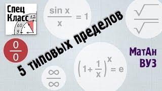 5 типовых пределов. 2ой из 5и (ноль на ноль) - bezbotvy