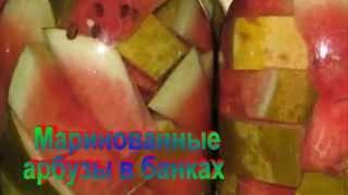 МАРИНОВАННЫЕ АРБУЗЫ в БАНКАХ.Рецепт приготовления арбузов.