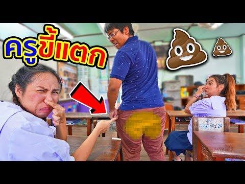 วิธีแกล้งครูจอมโหด!! ดุนักเรียนดีนัก เอาคืนซะให้เข็ด PRANK THE TEACHER | พี่เฟิร์น 108Life