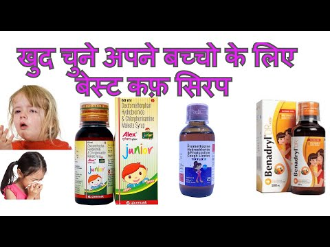 Best Cough Syrup For Kids I Baby Cough Treatment I Best Cough Syrup For Baby I Cough Syrup For Child