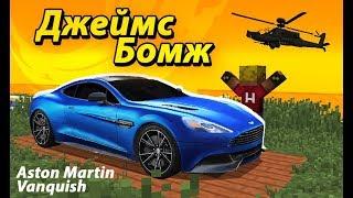 Aston Martin для ДЖЕЙМС БОМЖА   Сделал Aston Martin VANQU SH агенту 007