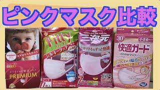 人気のピンク色マスク4種比較「Fitty・快適ガード・三次元・贅沢マスク」