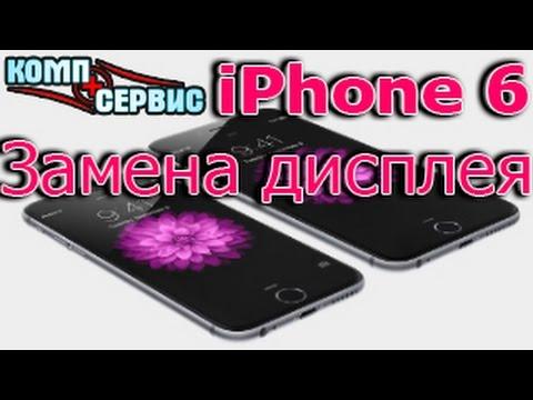 Как заменить дисплей на IPhone 6