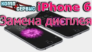 Как заменить дисплей на iPhone 6(Как заменить дисплей на iPhone 6. Замена дисплея у Айфона 6. Как разобрать iPhone 6. Замена экрана на iPhone 6. ☆ Компьют..., 2015-12-17T17:32:07.000Z)