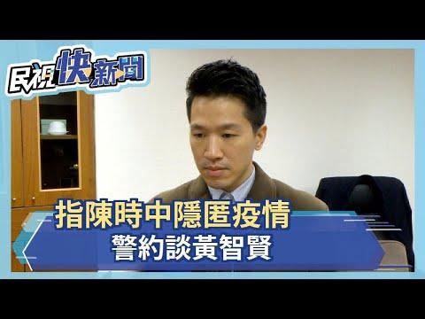 涉造謠遭警約談 黃智賢竟控:文字獄-民視新聞