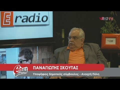 EnetTV: Συνέντευξη Παναγιώτη Σκούτα (14/5/2014)
