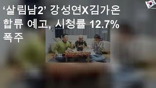 '살림남2' 강성연X김가온 합류 예고, 시청률 12.7% 폭주