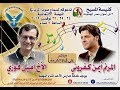 النهضة الأنتعاشية بكنيسة المسيح - مصر الجديدة 26 نوفمبر 2019 - Alkarma tv