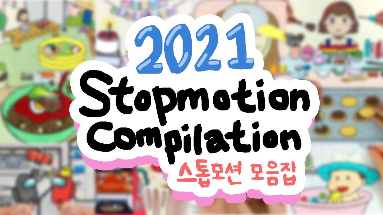 명절특집! 길게 즐기는 스톱모션 모음집 2021!! :: 셀프어쿠스틱