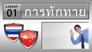 บทเรียน 01: การทักทาย (เรียนจีน)